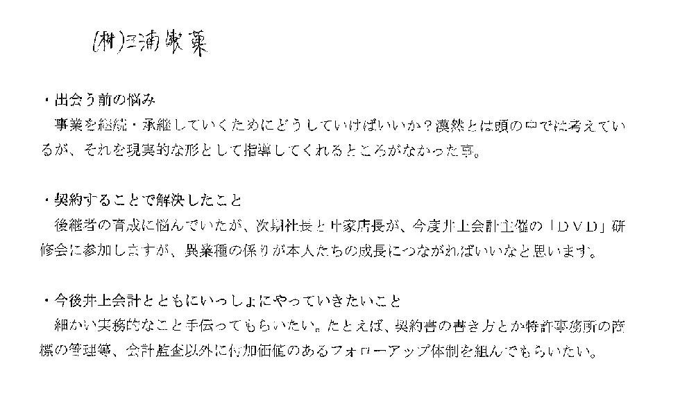 (株)三浦製菓