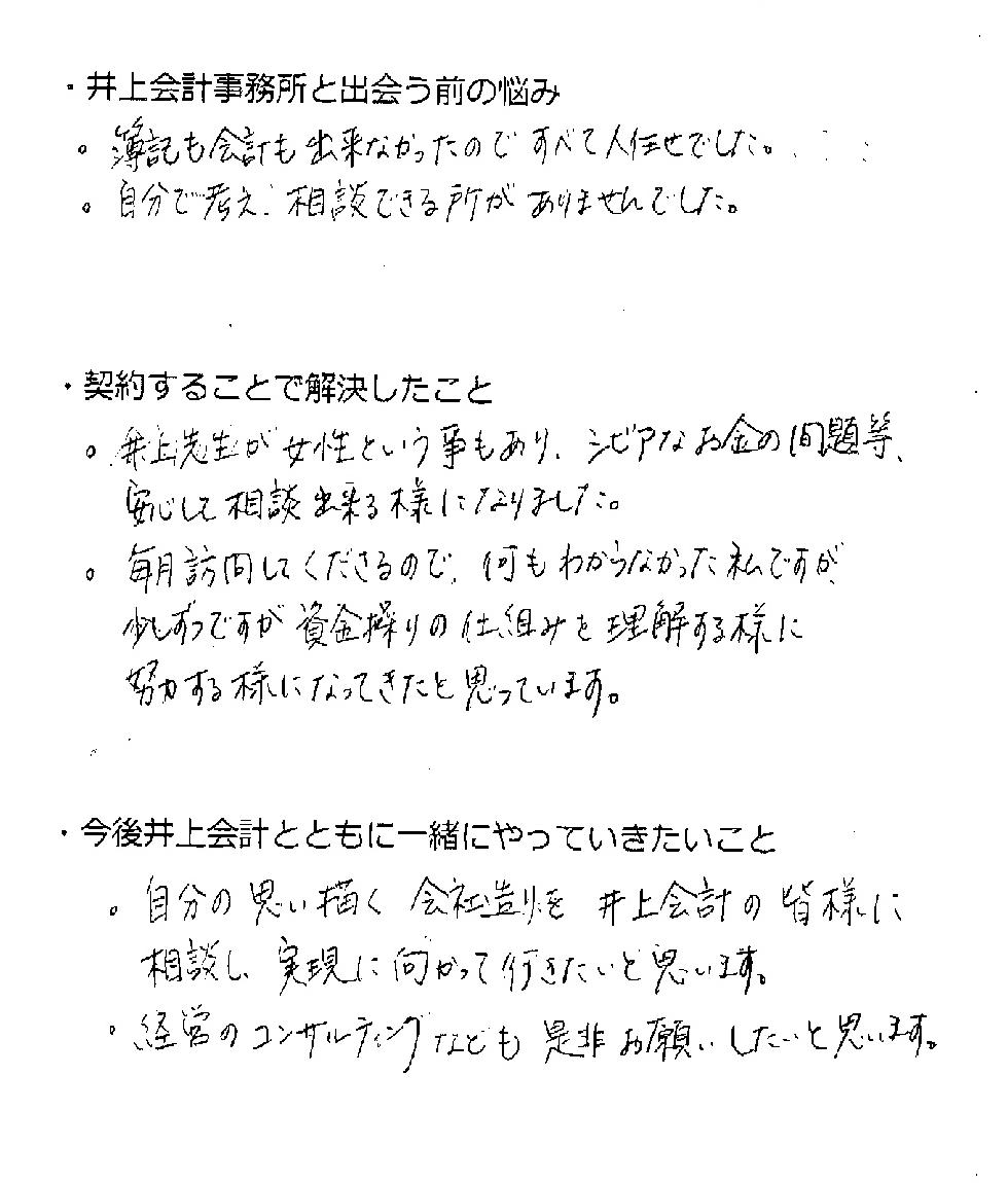 (株)トモサポート様
